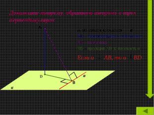 Докажите теорему, обратную теореме о трех перпендикулярах A не лежит в плоско