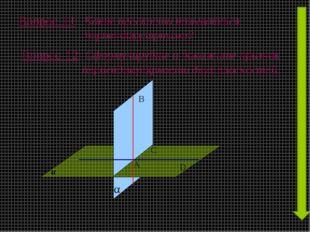 Вопрос 11: Какие плоскости называются перпендикулярными? Вопрос 12: Сформулир