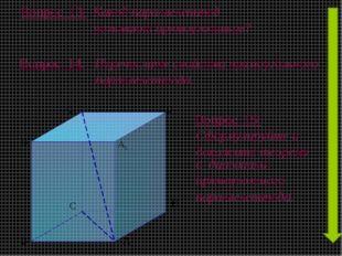 Вопрос 13: Какой параллелепипед называют прямоугольным? А В С D А1 В1 С1 D1 В