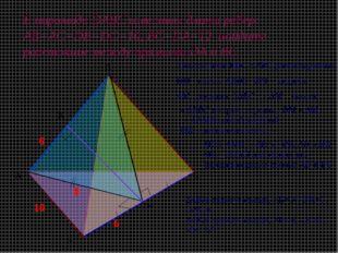 В пирамиде DABC известны длины ребер: АВ=АС=DB=DC=10, ВС=DA=12. найдите расст
