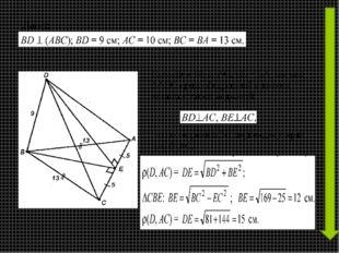 то по теореме о 3-х перпендикулярах DE ⊥ AC. Проведем ВЕ ⊥ АС, СЕ = ЕА, так к