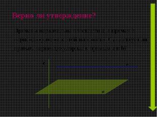 Верно ли утверждение? Прямая а параллельна плоскости α, а прямая b перпендику