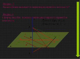 Вопрос 4. Сформулируйте признак перпендикулярности прямой и плоскости. Вопро