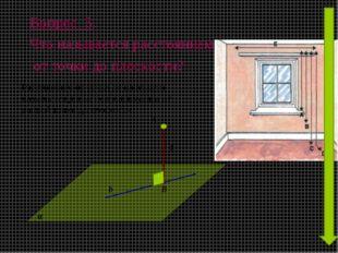 Вопрос 5. Что называется расстоянием от точки до плоскости? а α A b В Расстоя