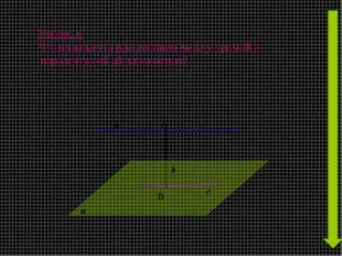 Вопрос 6. Что называется расстоянием между прямой и параллельной ей плоскост