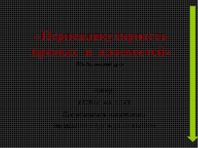«Перпендикулярность прямых и плоскостей» Автор: ГБПОУ КК СТТТ Преподаватель м...