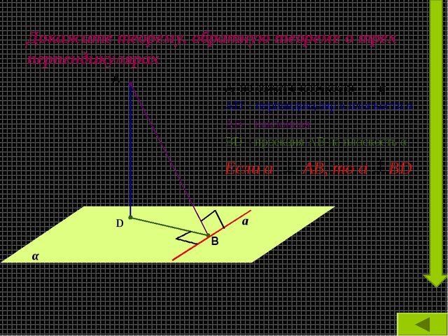 Докажите теорему, обратную теореме о трех перпендикулярах A не лежит в плоско...