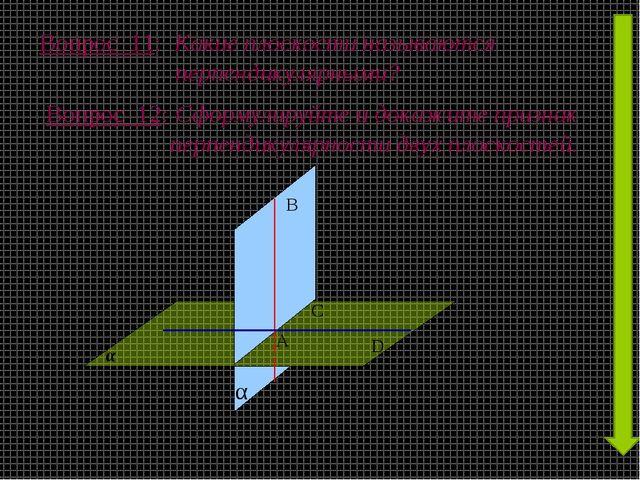 Вопрос 11: Какие плоскости называются перпендикулярными? Вопрос 12: Сформулир...