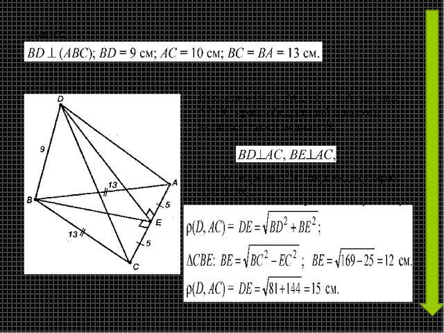 то по теореме о 3-х перпендикулярах DE ⊥ AC. Проведем ВЕ ⊥ АС, СЕ = ЕА, так к...