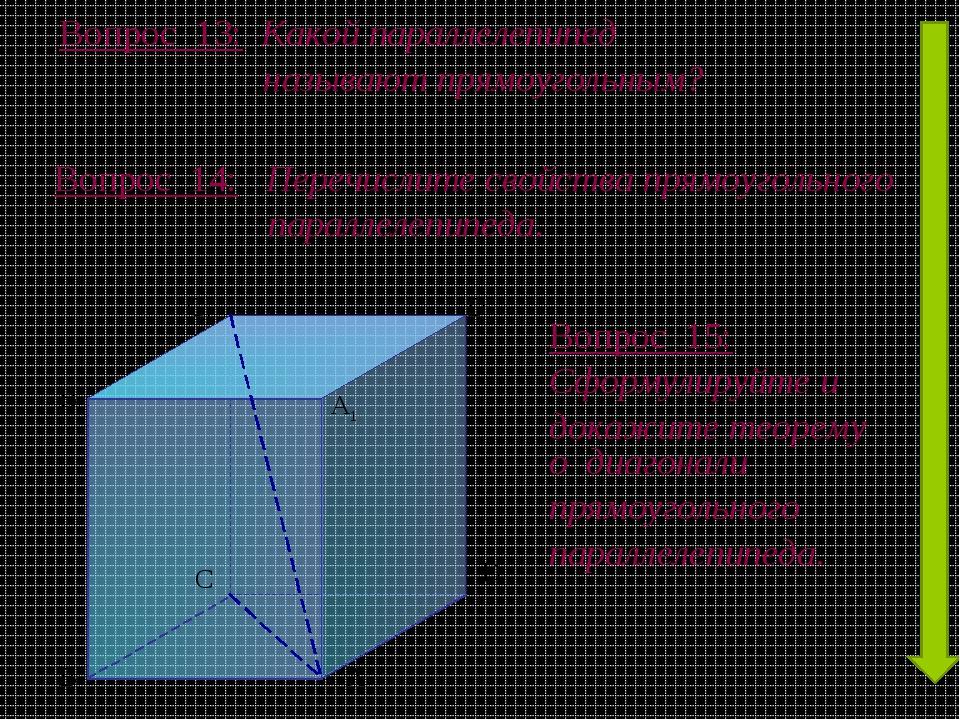 Вопрос 13: Какой параллелепипед называют прямоугольным? А В С D А1 В1 С1 D1 В...