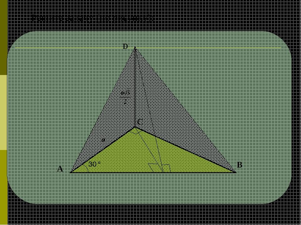 D Решите задачу (по рисунку):