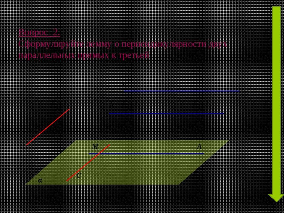 Вопрос 2. Сформулируйте лемму о перпендикулярности двух параллельных прямых к...