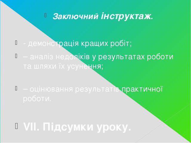 Заключний інструктаж. - демонстрація кращих робіт; – аналіз недоліків у резул...