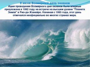 8 июня Всемирный день океанов Идея проведения Всемирного дня океанов была вп