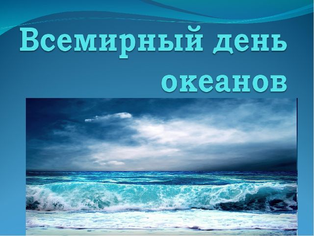 океан (700x393, 188Kb)