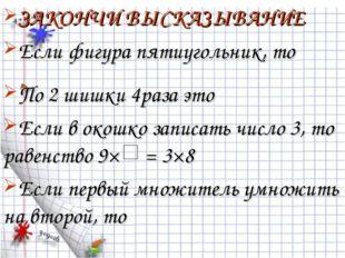 ЗАКОНЧИ ВЫСКАЗЫВАНИЕ Если фигура пятиугольник, то По 2 шишки 4раза это Если в