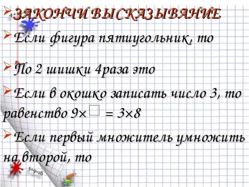 ЗАКОНЧИ ВЫСКАЗЫВАНИЕ Если фигура пятиугольник, то По 2 шишки 4раза это Если в...