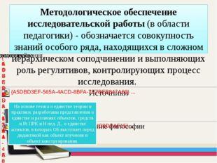 Методологическое обеспечение исследовательской работы (в области педагогики)