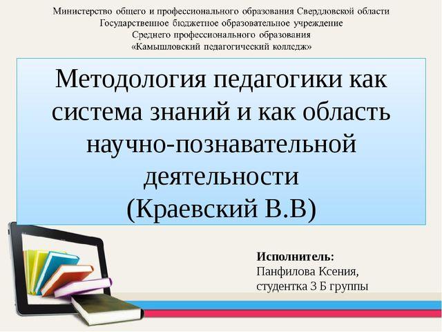Методология педагогики как система знаний и как область научно-познавательной...