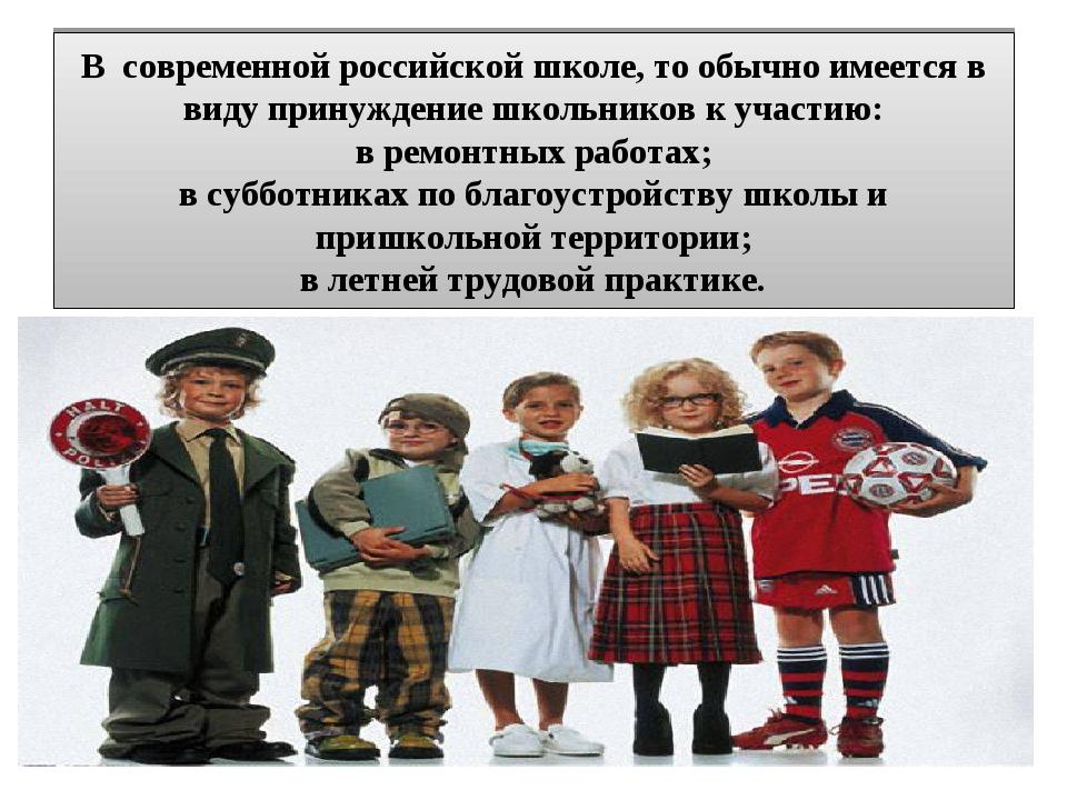 В современной российской школе, то обычно имеется в виду принуждение школьни...