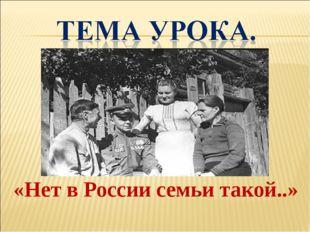 «Нет в России семьи такой..»