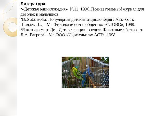 Литература «Детская энциклопедия» №11, 1996. Познавательный журнал для девоче...
