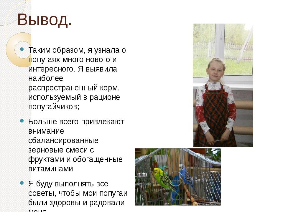 Вывод. Таким образом, я узнала о попугаях много нового и интересного. Я выяви...