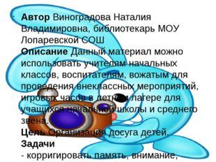 АвторВиноградова Наталия Владимировна, библиотекарь МОУ Лопаревской СОШ Опис