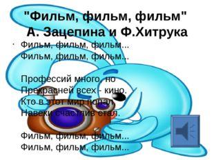 """""""Фильм, фильм, фильм"""" А. Зацепина и Ф.Хитрука Фильм, фильм, фильм... Фильм, ф"""