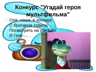 """Конкурс """"Угадай героя мультфильма"""" Оля, наша, в зоопарк С братиком ходила Пос"""