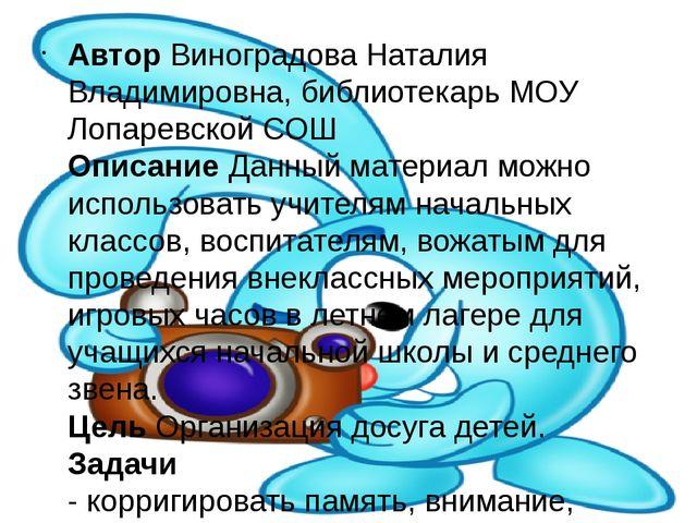 АвторВиноградова Наталия Владимировна, библиотекарь МОУ Лопаревской СОШ Опис...