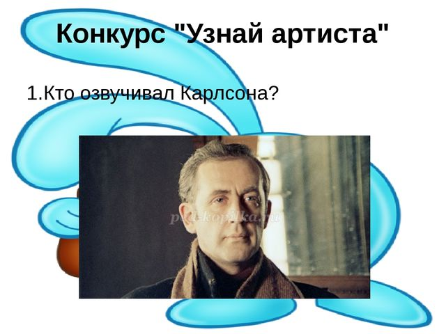 "Конкурс ""Узнай артиста"" 1.Кто озвучивал Карлсона?"