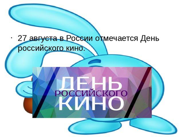 27 августа в России отмечается День российского кино.