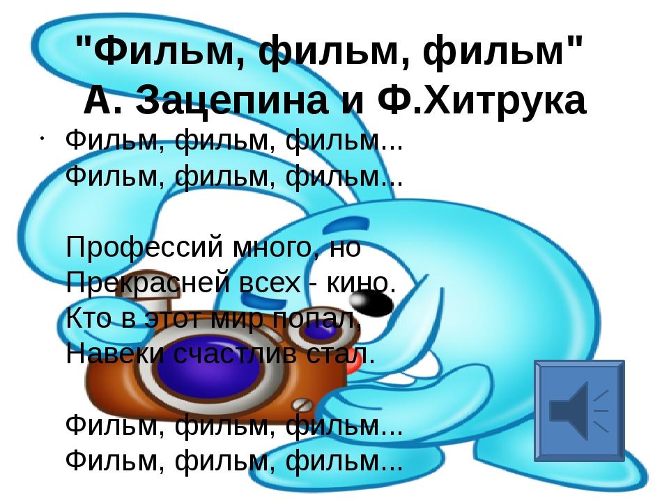 """""""Фильм, фильм, фильм"""" А. Зацепина и Ф.Хитрука Фильм, фильм, фильм... Фильм, ф..."""