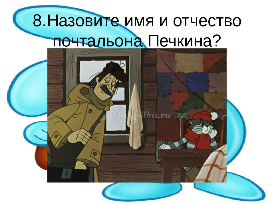 8.Назовите имя и отчество почтальона Печкина?