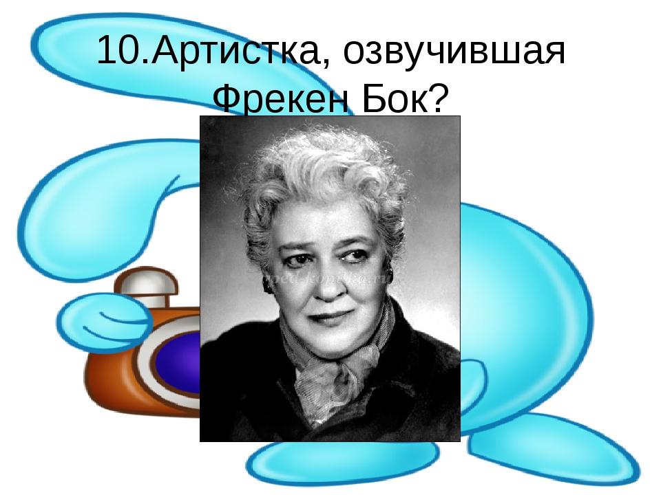 10.Артистка, озвучившая Фрекен Бок?