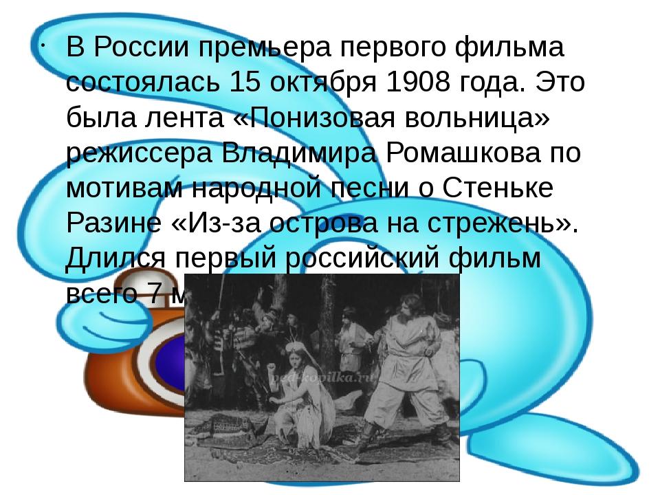 В России премьера первого фильма состоялась 15 октября 1908 года. Это была ле...