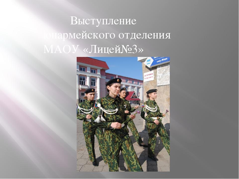 Выступление юнармейского отделения МАОУ «Лицей№3»