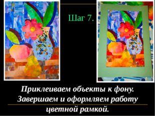 Шаг 7. Приклеиваем объекты к фону. Завершаем и оформляем работу цветной рамкой.