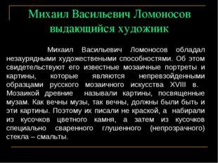 Михаил Васильевич Ломоносов выдающийся художник Михаил Васильевич Ломоносов о