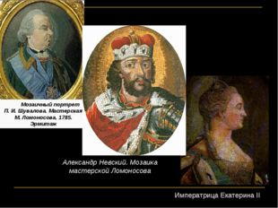 Императрица Екатерина II Мозаичный портрет П.И.Шувалова. Мастерская М. Ломо