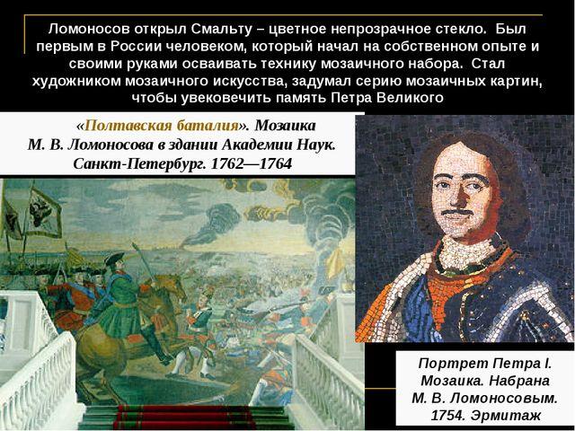 Ломоносов открыл Смальту – цветное непрозрачное стекло. Был первым в России ч...