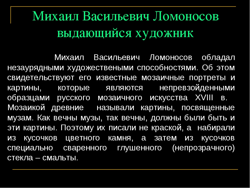 Михаил Васильевич Ломоносов выдающийся художник Михаил Васильевич Ломоносов о...