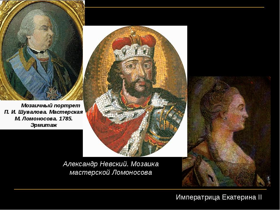 Императрица Екатерина II Мозаичный портрет П.И.Шувалова. Мастерская М. Ломо...