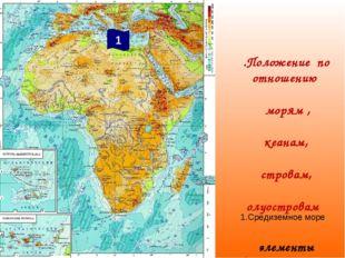 5.Положение по отношению к морям , океанам, островам, полуостровам (элементы