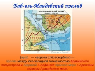 Баб-эль-Мандебский пролив (араб. — «ворота слёз (скорби)»)— пролив между юг