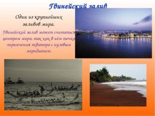 Гвинейский залив Один из крупнейших заливов мира. Гвинейский залив может счит