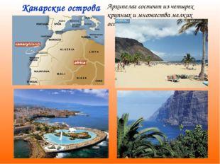 Канарские острова Архипелаг состоит из четырех крупных и множества мелких ост
