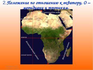 Географическое положение Африки 2.Положение по отношению к экватору, О –мерид