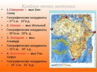 Крайние точки материка 1.Северная – мыс Бен-Секка Географические координаты –